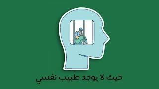 الصحة النفسية للجميع - كتاب فيكرام باتل