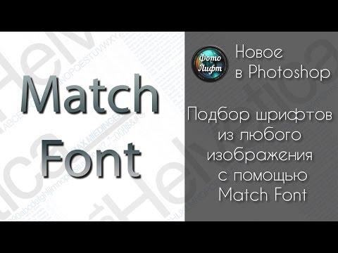 Новая функция в Photoshop CC 2015.5 - Подбор шрифтов из любого изображения с помощью Match Font
