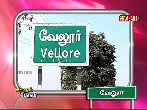 OORUM PERUM 376 | Vellore | 7 MAR 2015 | Vasanth TV