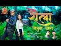 Capture de la vidéo Shaila Japun Vaag   शैला जपून वाग   Hit Marathi Tapori Love Song   New Aagri Koli Love Song 2020  