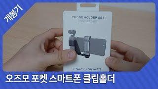 [개봉기] 오즈모 포켓 폰 스마트폰 클립 홀더 PGYT…
