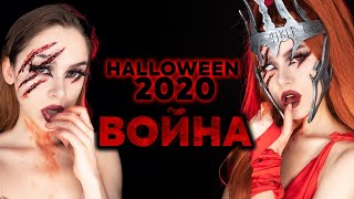ВСАДНИКИ АПОКАЛИПСИСА Хэллоуин 2020 РАНА своими руками ГРИМ на Хеллоуин ali_fro