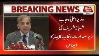 CM Punjab Shahbaz Sharif Chairs Punjab Cabinet Meeting