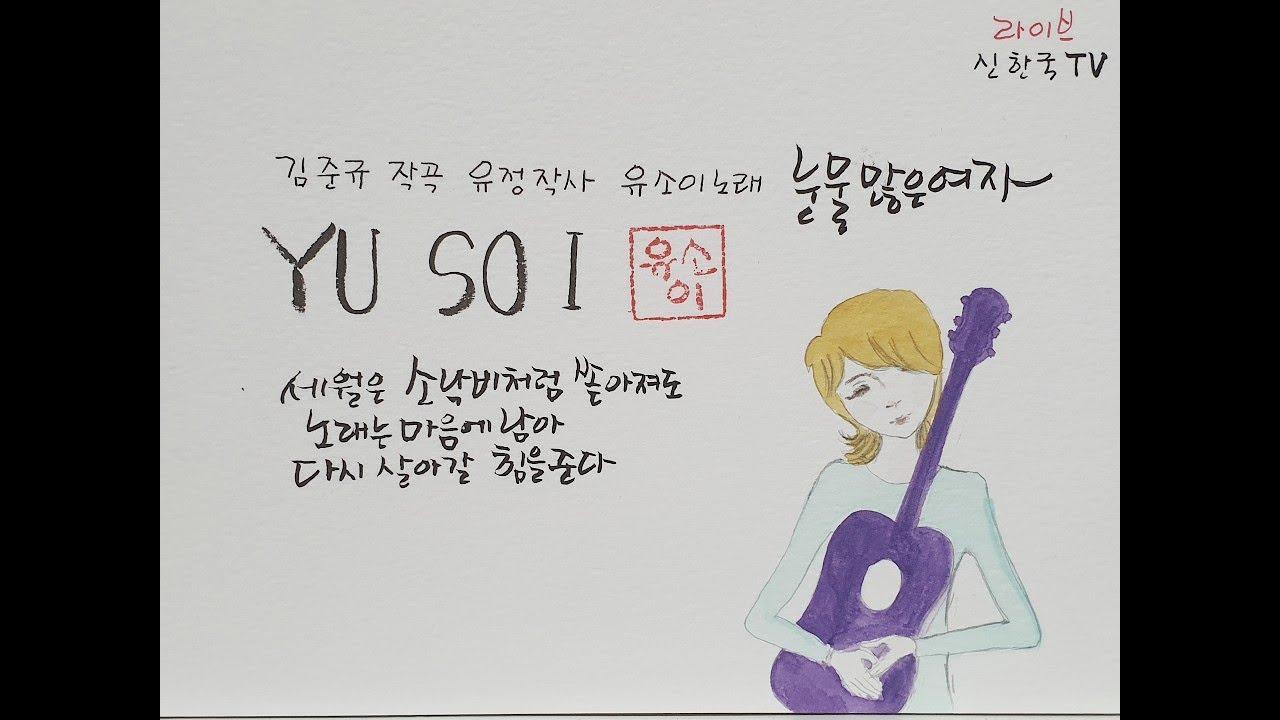 가수 유소이 / 눈물 많은 여자(가사포함)