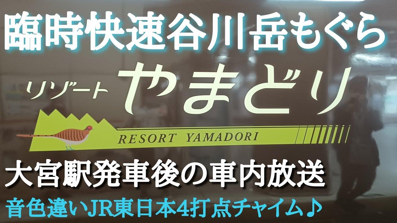 485系リゾートやまどり 臨時快速谷川岳もぐら号 大宮駅発車後の車内放送