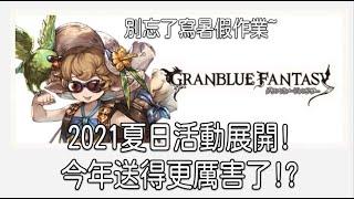 グラブル 碧藍幻想 夏日送禮活動展開! 也別忘了寫暑假作業喔