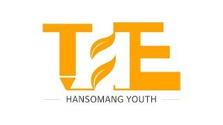 [THE 청소년교회] 9월 27일 주일예배 다시보기