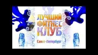 Лучший Фитнес-клуб. Санкт-Петербург. 2012(Номинация