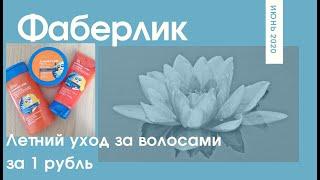 Летний уход за волосами за 1 рубль Фаберлик