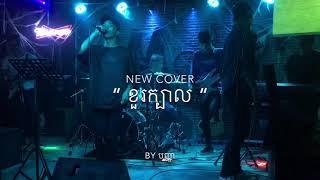 "New Cover "" ខួរក្បាល """