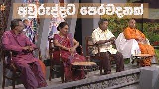 Doramadalawa - අවුරුද්දට පෙරවදනක්  (2018-04-09) | ITN Thumbnail
