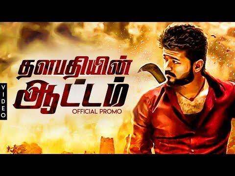 Thalapathyin Aatam - Official Teaser | Thalapathy Vijay