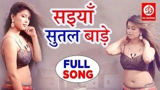 सइयाँ सुतल बाड़े | Honey Bee New Song 2019 | Bhojpuri Superhit Song | DRJ Records