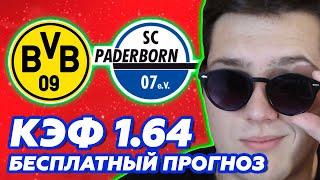 Боруссия Дортмунд Падерборн 07 Прогноз на матч кубка Германии 2 02 2021