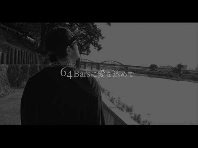 【学校へ行こう「B-RAPハイスクール」Bラッパー】スマイル八木沢 (Dr.プリンセス) - 64Barsに愛をこめて【MV】
