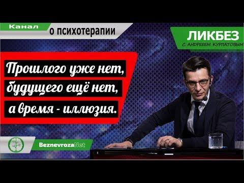 Прошлого уже нет, будущего ещё нет, а время   иллюзия / Ликбез с Андреем Курпатовым