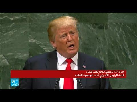 ترامب يهاجم إيران من جديد  - نشر قبل 4 ساعة