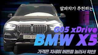 2019 BMW X5 ! 중고차고가매입 저금리전액할부 …