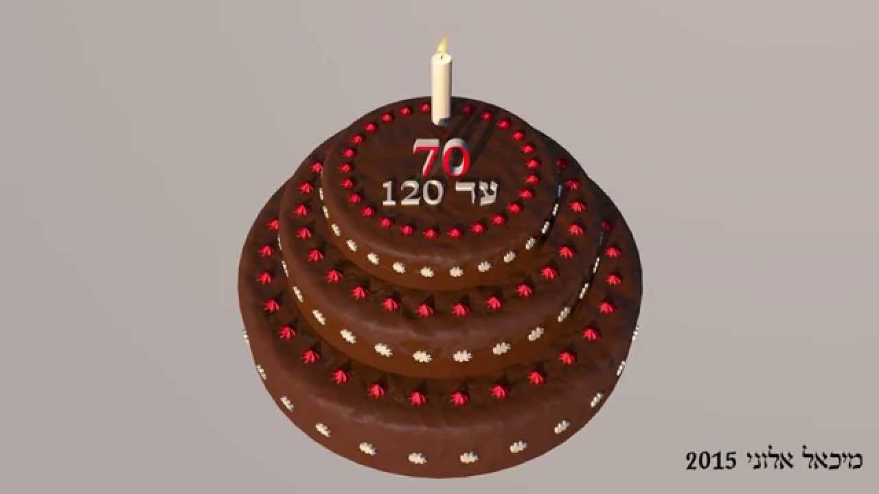 ברכה ליום הולדת 70 Youtube