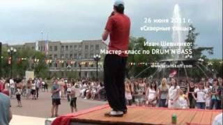 Скверные танцы - Мастер класс по DRUM