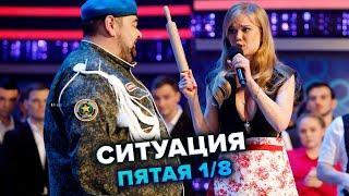 Михеева со скалкой и другие ситуации КВН Высшая лига Пятая 1 8 финала 2021