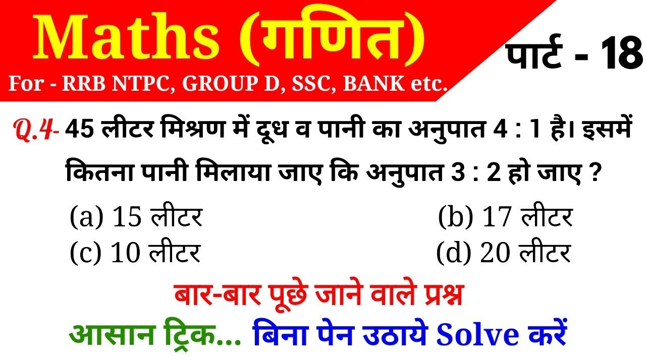 Maths (गणित)//Part-18//For-RAILWAY NTPC, GROUP D, SSC CGL, CHSL, MTS, BANK  & ALL EXAMS
