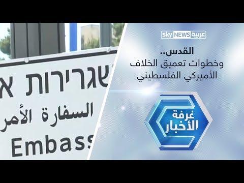 القدس.. وخطوات تعميق الخلاف الأميركي الفلسطيني  - نشر قبل 3 ساعة