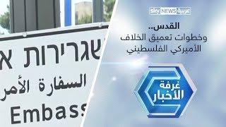 القدس.. وخطوات تعميق الخلاف الأميركي الفلسطيني