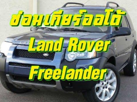 ซ่อมเกียร์ออโต้ Land  Rover Freelander , JF506E Transmission Rebuild