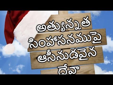 #Athyunnatha Simhaasanamupai Aaseenudavaina Devaa Telugu Christian Song with Lyrics