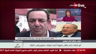 فيديو.. أبو شقة: حكم بطلان عضوية أحمد مرتضى منصور واجب التنفيذ