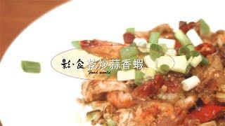 乾炒蒜香蝦