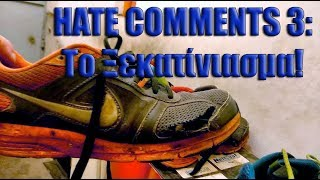 HATE Comments 3 - To Ξεκατίνιασμα