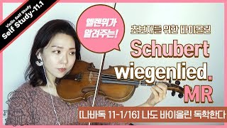 Download lagu  슈베르트 자장가 미지의 나라들 Lesson 나도 바이올린 독학한다 MP3