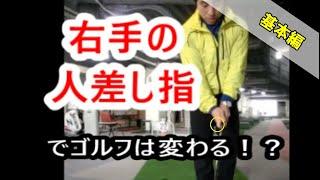 右手の人差し指で生まれ変わる!! 総集編 HARADAGOLFセレクション