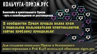 19.04.2019 г. Участвую в проекте #Возвратсредств!   Украдены 4482 монеты PRIZM! Андрей из Сургута.