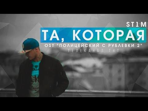 """ST1M - Та, которая (OST """"Полицейский с Рублевки 2"""")"""