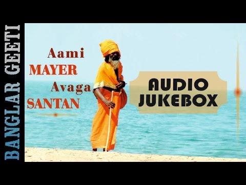 Bengali Krishna Song | Aami Mayer Avaga Santan | Buddadeb Ghosh | JUKEBOX |Choice International