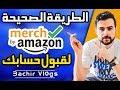 الطريقة الصحيحة لقبول طلب تسجيلك 100% على ميرش باي أمازون - Merch By Amazon