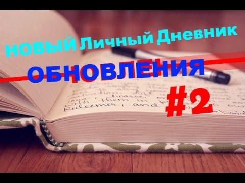 Новый ЛД ОБНОВЛЕНИЯ #2