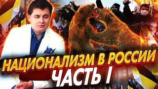 Национализм в России 1   Драматургия истории: вып. 23   Е. Понасенков