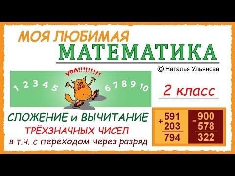 Как научить ребенка вычитать трехзначные числа столбиком