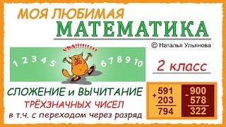 Сложение и вычитание трехзначных чисел, в т.ч. с переходом через разряд. Математика 2 класс.