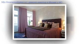 Идеи для ремонта квартир |  Услуги под ключ в Мытищах от mosremontzakaz.ru
