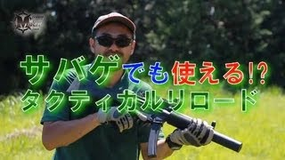 サバゲーで役立つ?MP5のリロードテクニックの紹介 thumbnail
