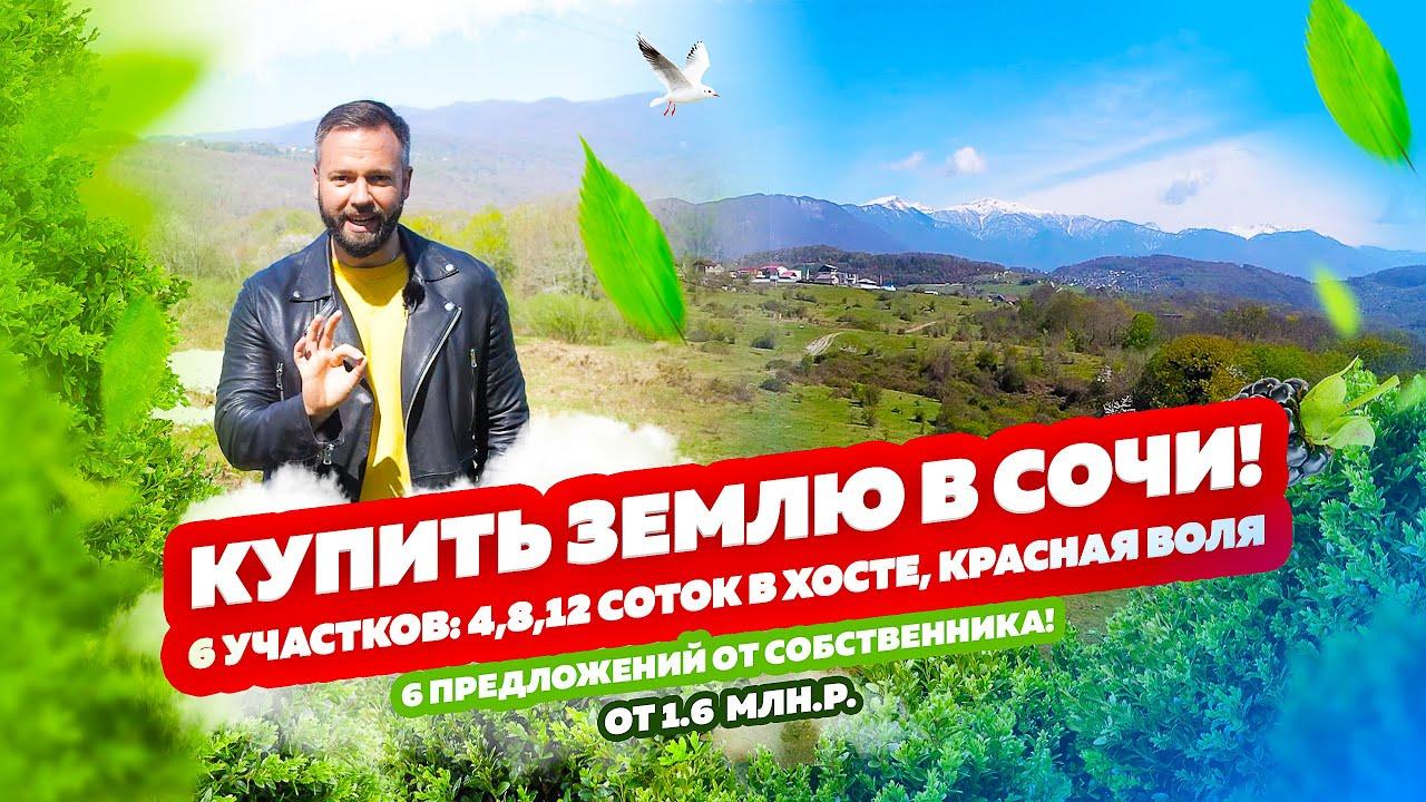 Обзор земли ;) 4, 8 и 12 соток земли в Хосте! Купить землю в Сочи с видом на горы! Тихо и красиво!