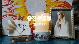 충전촛불등(Charging Candle)