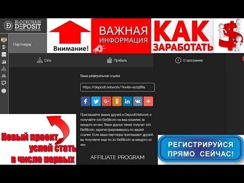 Видео Бесплатные заработки в интернете без вложений