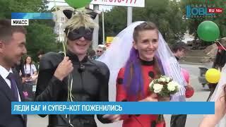 «Мультяшная свадьба»: Леди Баг и Супер-Кот поженились в Миассе