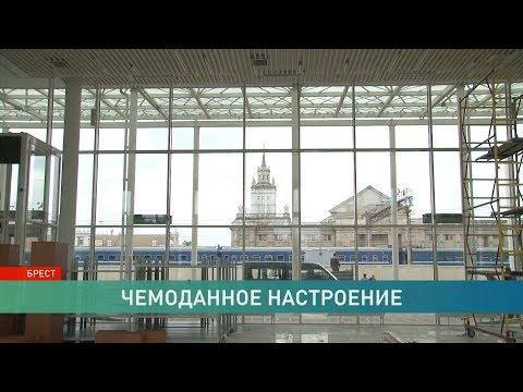Новый вокзал в Бресте: сложный архитектурный проект, современный дизайн, историческая постройка